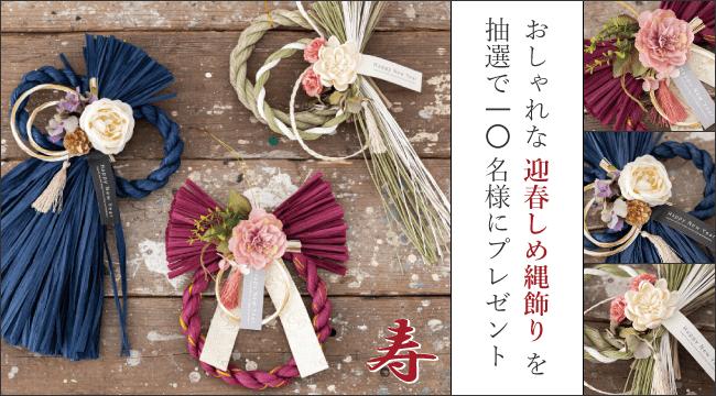 おしゃれな迎春しめ縄飾りを抽選で10名様にプレゼント